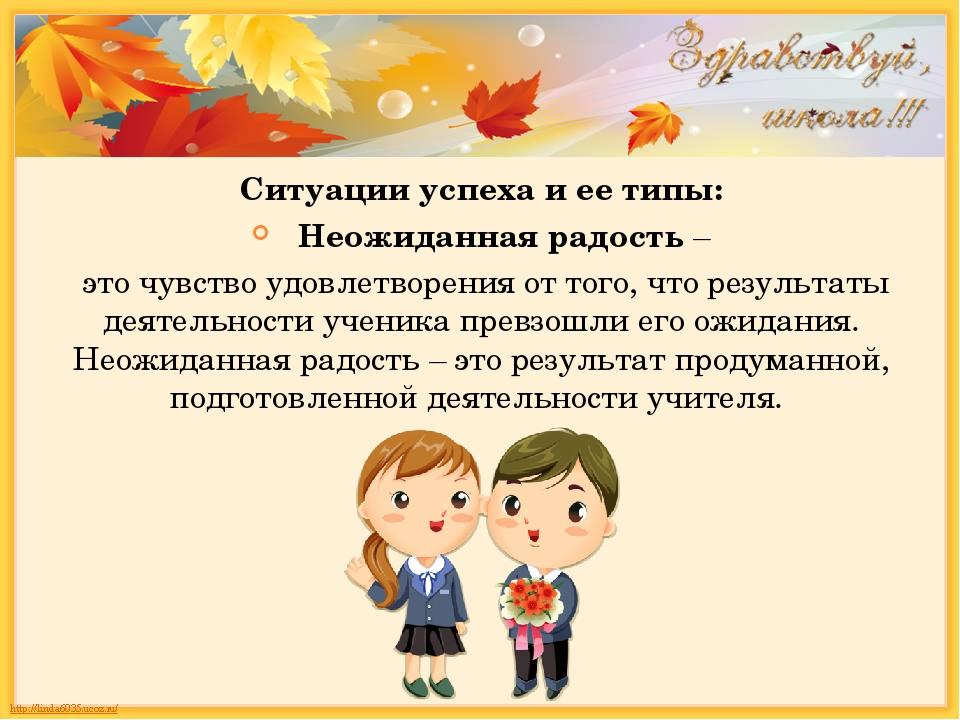 Ситуации успеха и ее типы: Неожиданная радость – это чувство удовлетворения о...