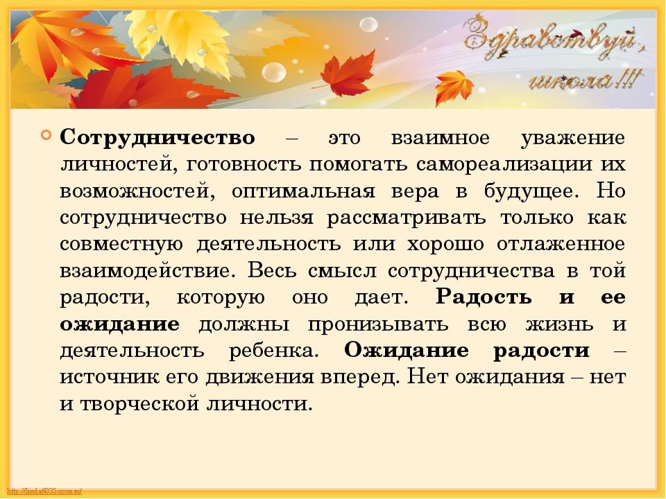 Сотрудничество – это взаимное уважение личностей, готовность помогать самореа...