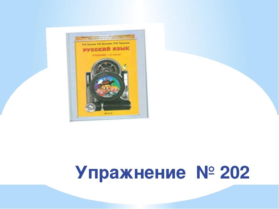 Упражнение № 202