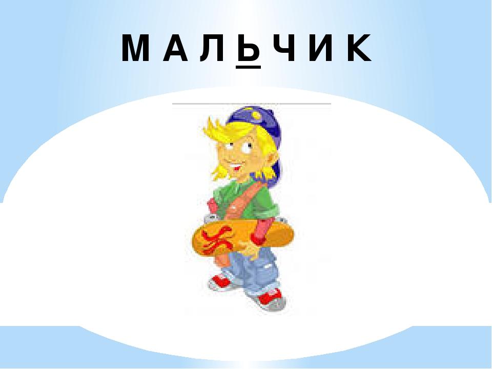М А Л Ь Ч И К