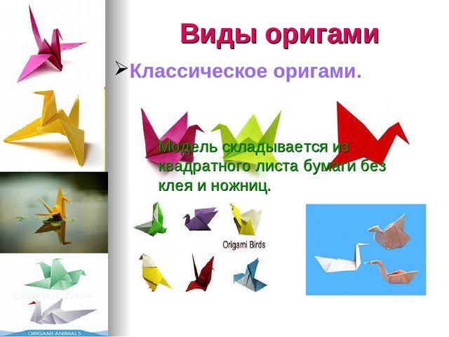Все оригами из квадратного листа