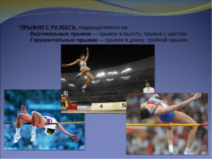 ПРЫЖКИ С РАЗБЕГА,подразделяются на: Вертикальные прыжки— прыжок в высоту, п
