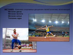 МЕТАНИЯ-Комплекс спортивных дисциплин легкой атлетики, включающий: Метание