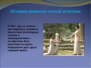 В 708 г. до н.э. атлеты уже мерились силами в пентатлоне (пятиборье), а позже