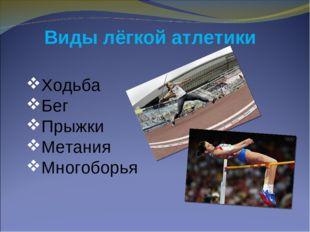 Виды лёгкой атлетики Ходьба Бег Прыжки Метания Многоборья