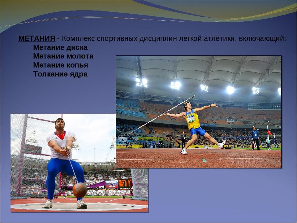 МЕТАНИЯ-Комплекс спортивных дисциплин легкой атлетики, включающий: Метание...