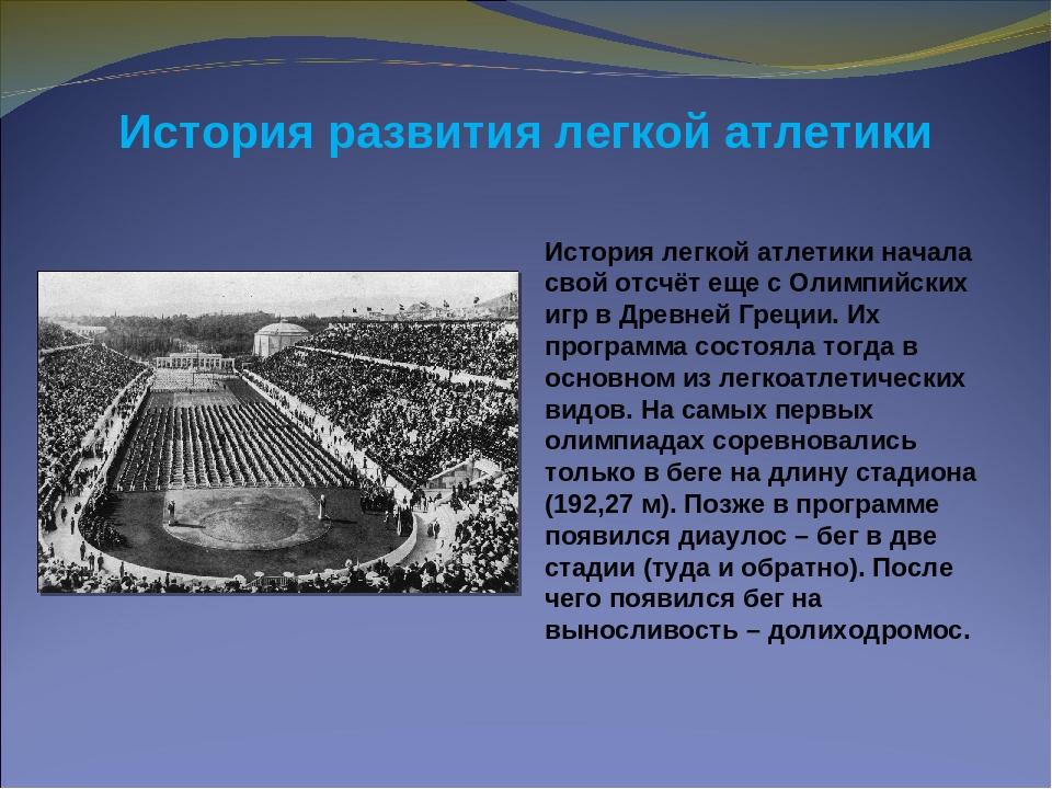 История развития легкой атлетики История легкой атлетики начала свой отсчёт е...