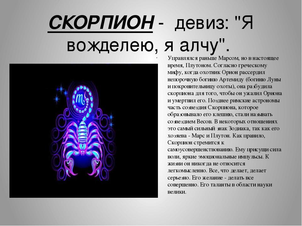 Описание характера человека родившийся под знаком скорпион