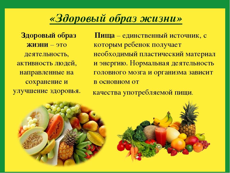Диета Для Здорового Образа Жизни. Правильное питание на каждый день: меню