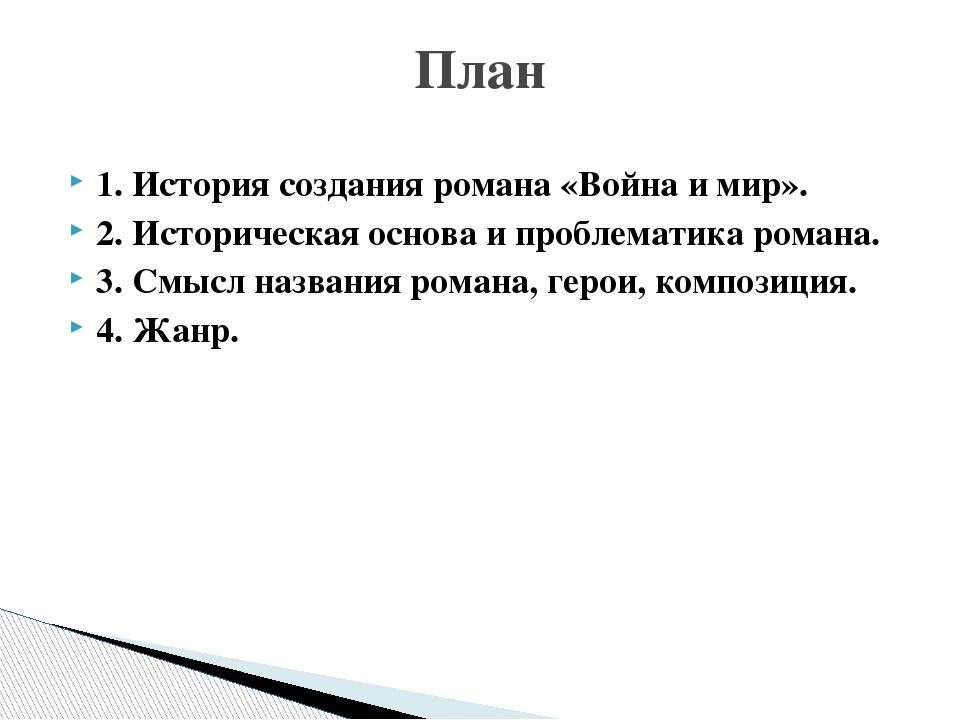 1. История создания романа «Война и мир». 2. Историческая основа и проблемати...