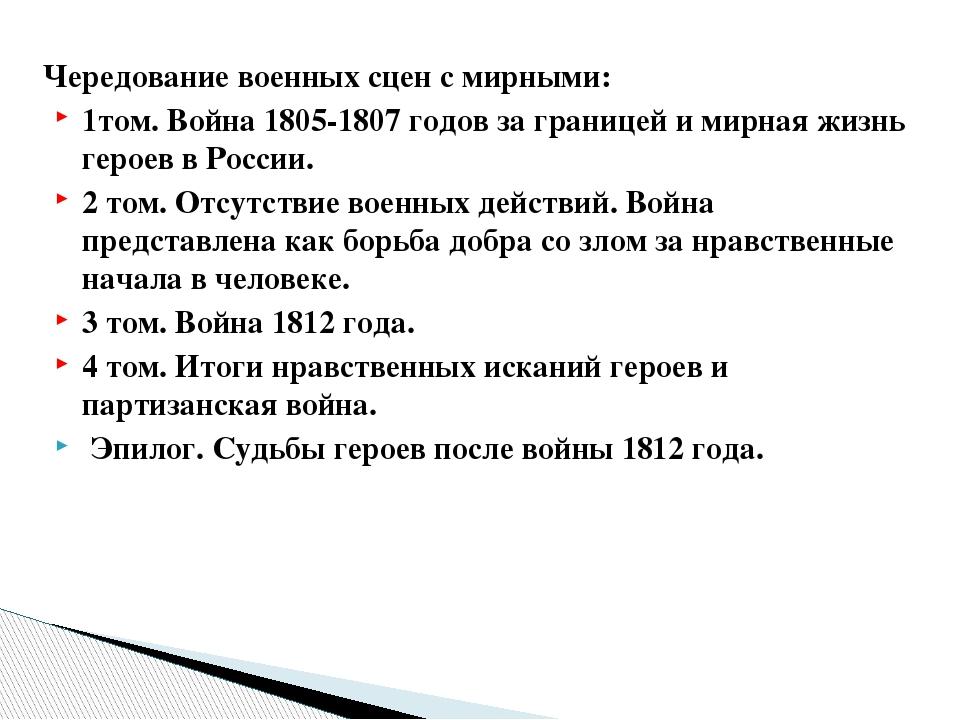 Чередование военных сцен с мирными: 1том. Война 1805-1807 годов за границей и...