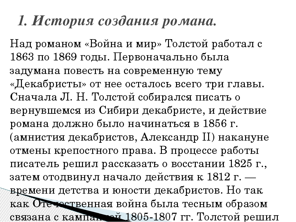 Над романом «Война и мир» Толстой работал с 1863 по 1869 годы. Первоначально...