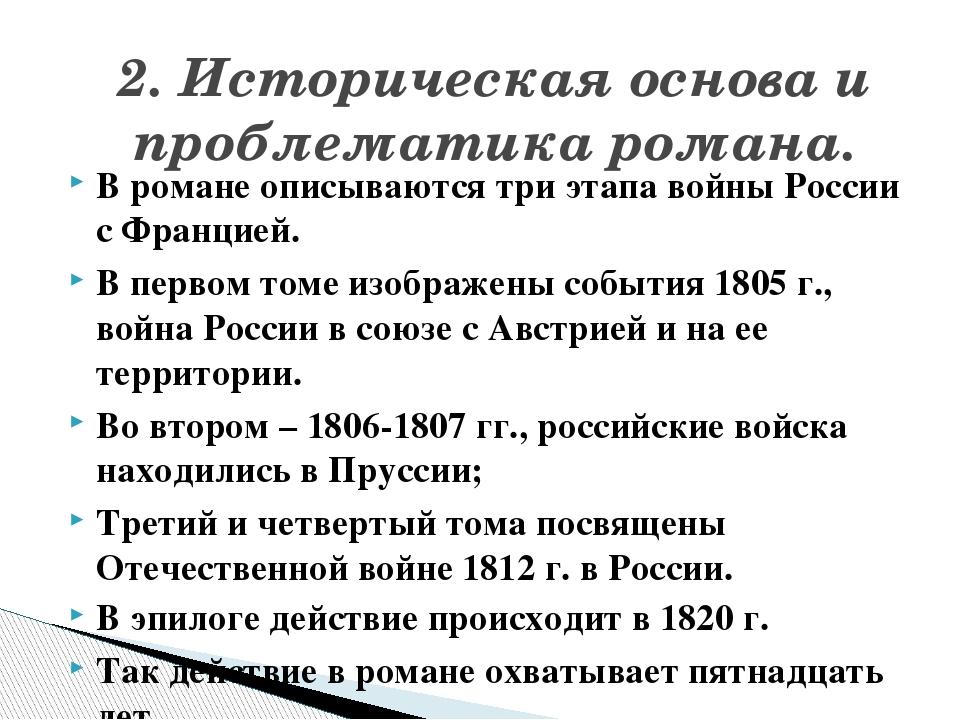 В романе описываются три этапа войны России с Францией. В первом томе изображ...