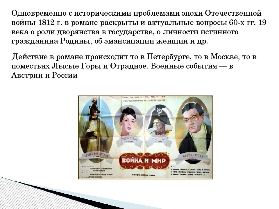 Одновременно с историческими проблемами эпохи Отечественной войны 1812 г. в р...