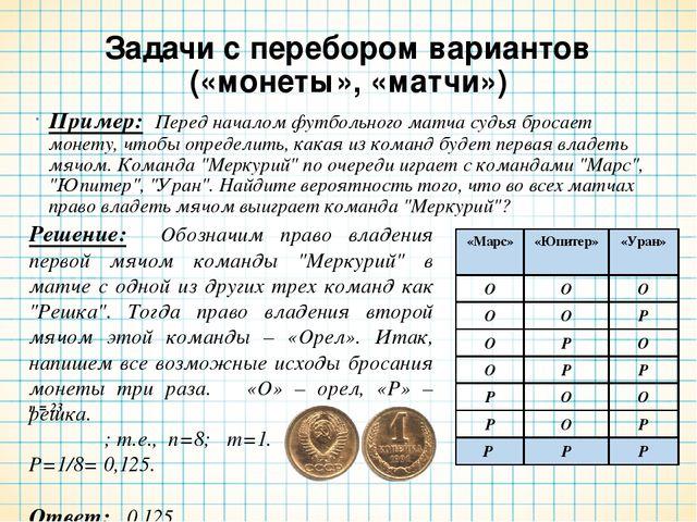 Теория вероятности примеры решения задач монета задача по физике с решением и таблица
