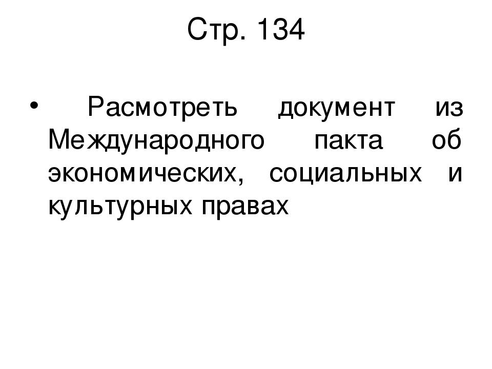 Стр. 134 Расмотреть документ из Международного пакта об экономических, социал...