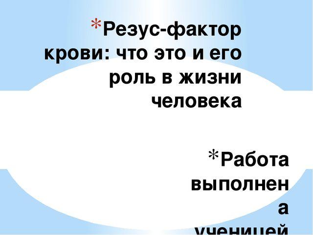 """Презентация по биологии ученицы 8 """"А"""" класса Евдиной Полины по ..."""