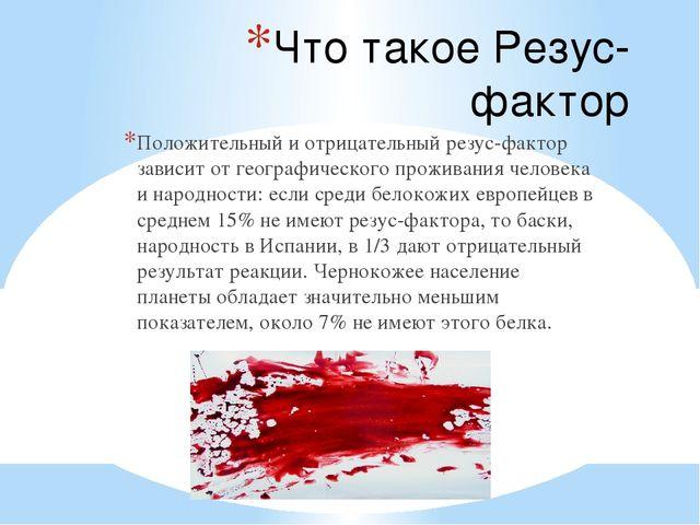Резус-фактор крови: что это и его роль в жизни человека