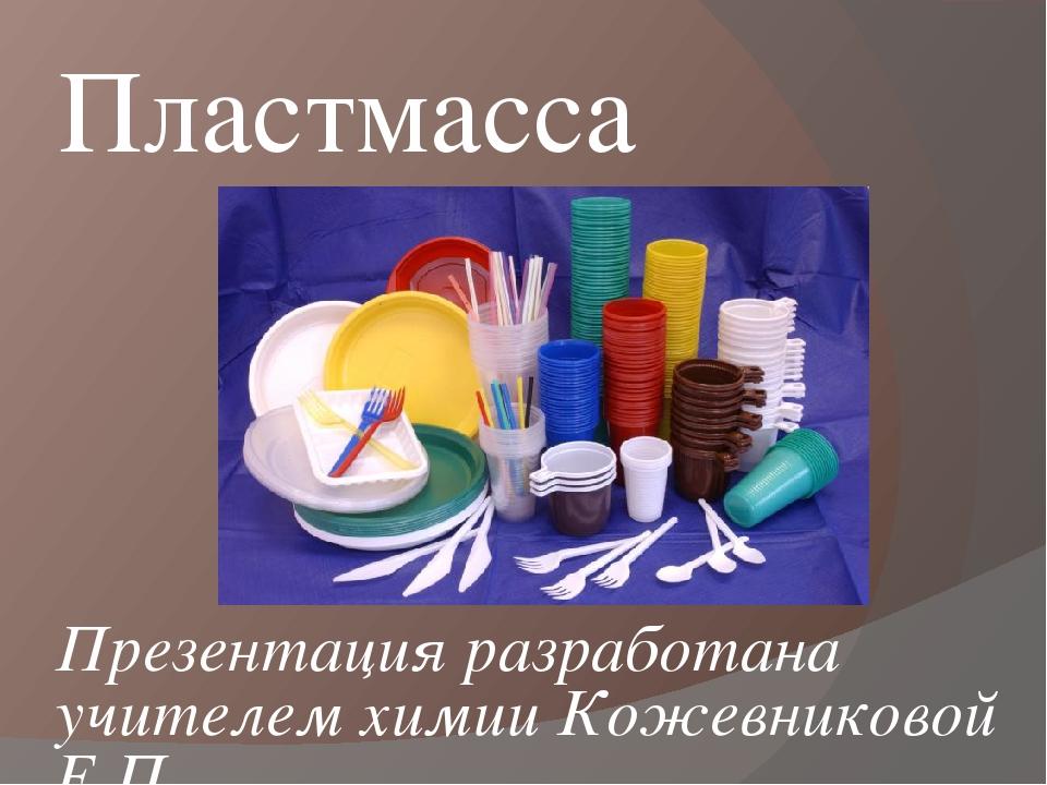 Пластмасса Презентация разработана учителем химии Кожевниковой Е.П.