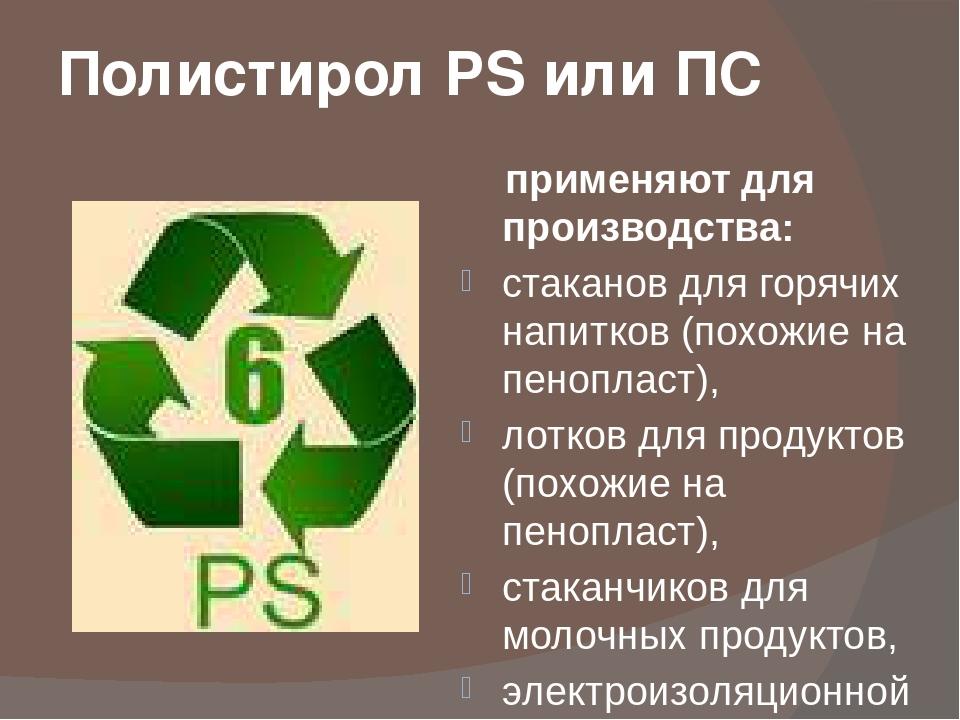 Полистирол PS или ПС применяют для производства: стаканов для горячих напитко...