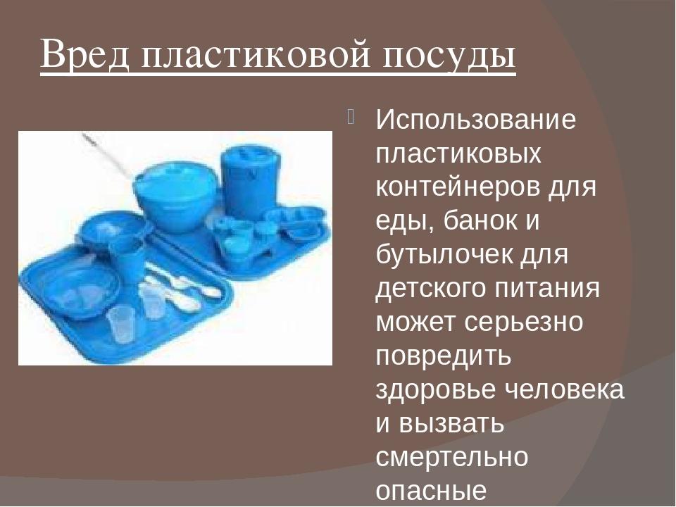 Вред пластиковой посуды Использование пластиковых контейнеров для еды, банок...