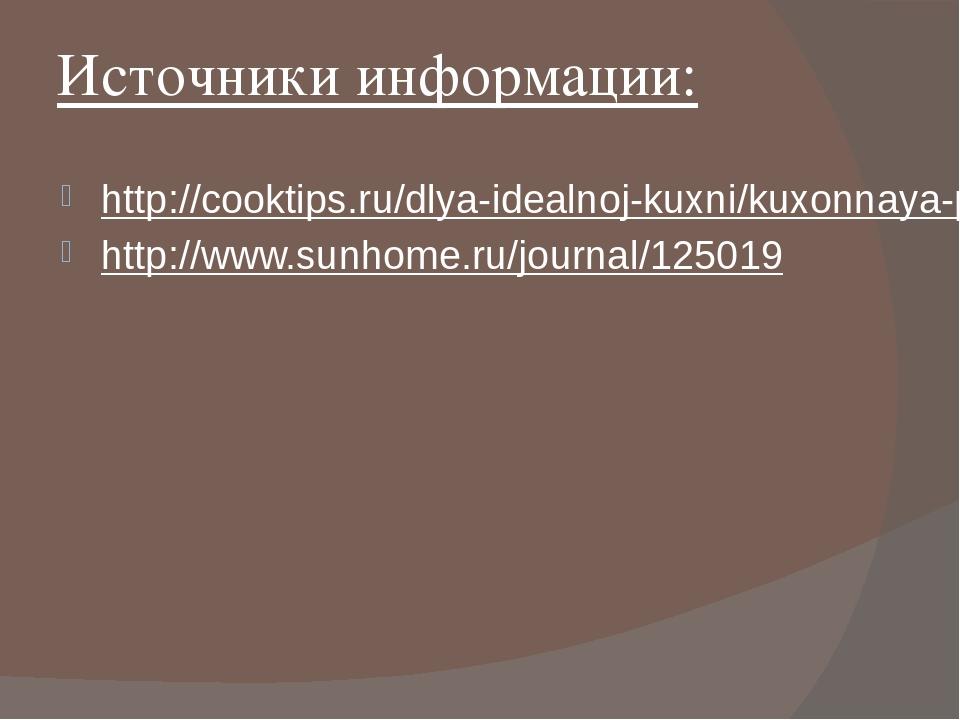 Источники информации: http://cooktips.ru/dlya-idealnoj-kuxni/kuxonnaya-posuda...
