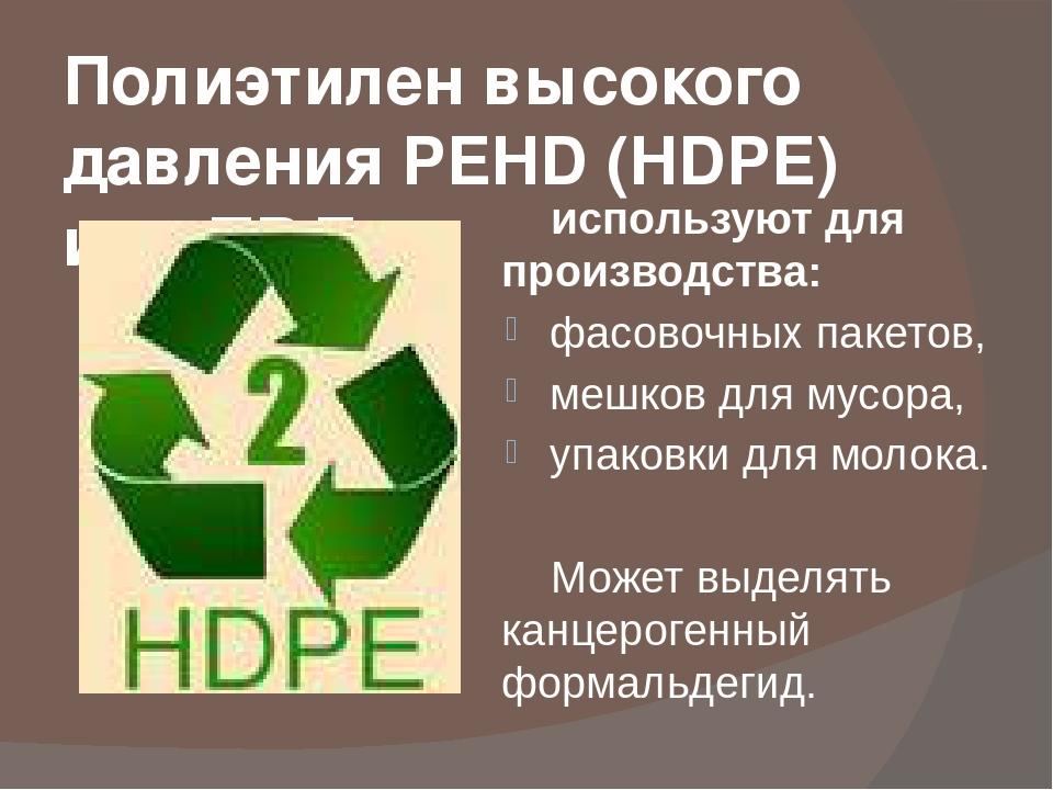 Полиэтилен высокого давления PEHD (HDPE) или ПВД используют для производства:...