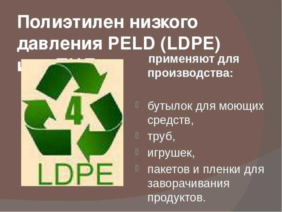 Полиэтилен низкого давления PELD (LDPE) или ПНД применяют для производства: б...