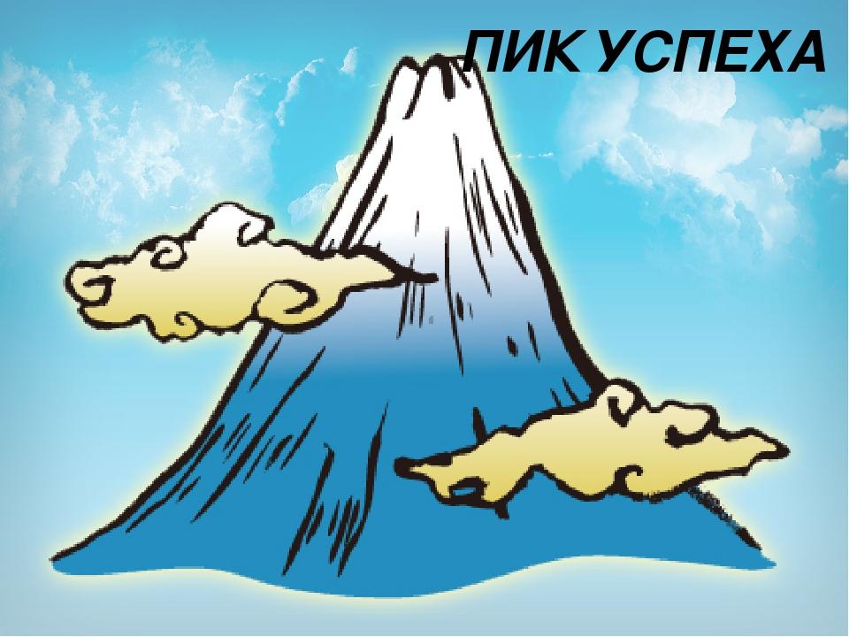 Картинка высокая гора для детей