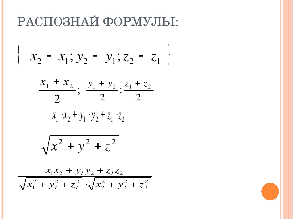 распознать формулу из картинки количестве