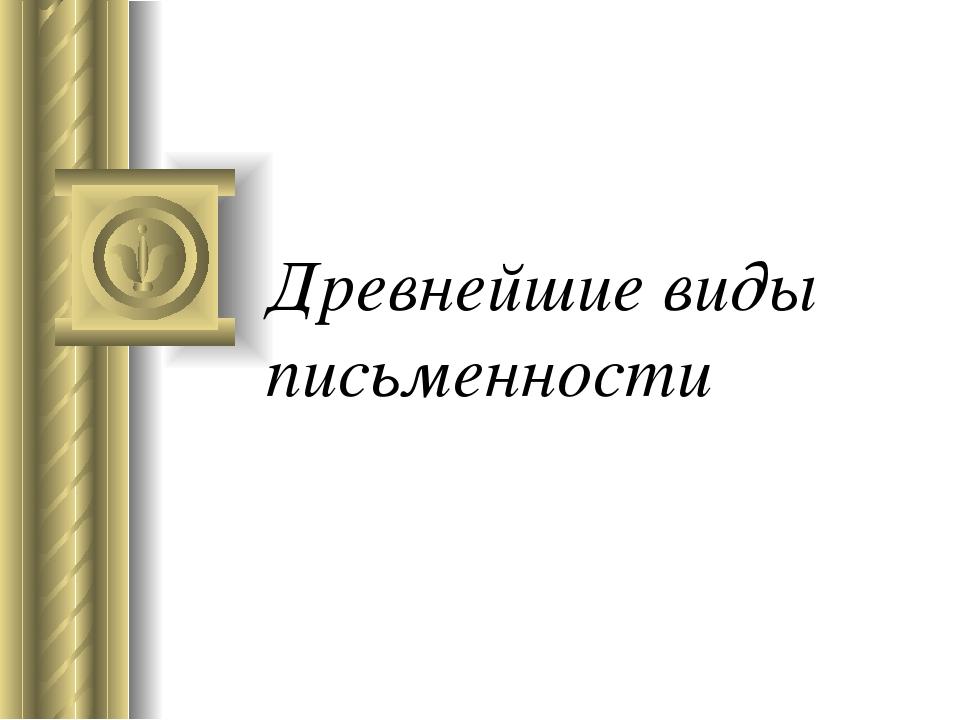 Доклад на тему древнейшие виды письменности 4889