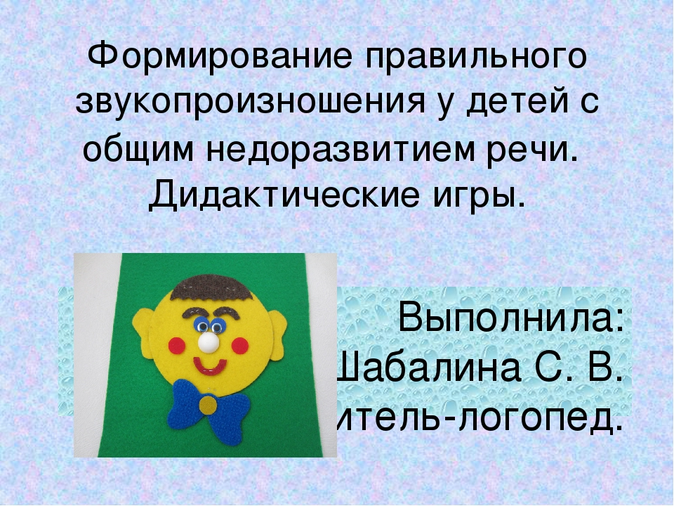 Формирование правильного звукопроизношения у детей с общим недоразвитием речи...