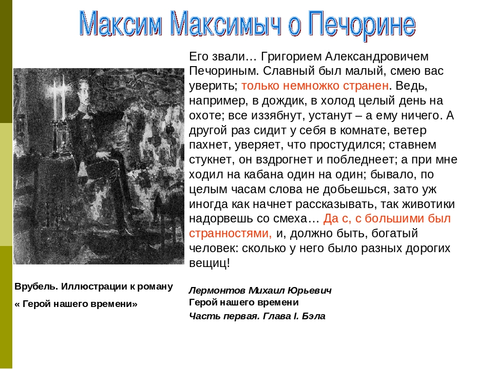 a focus on mikhail lermontovs protagonist grigory pechorin in a hero of our time