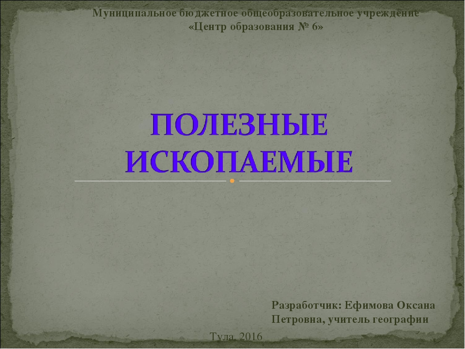 Муниципальное бюджетное общеобразовательное учреждение «Центр образования № 6...
