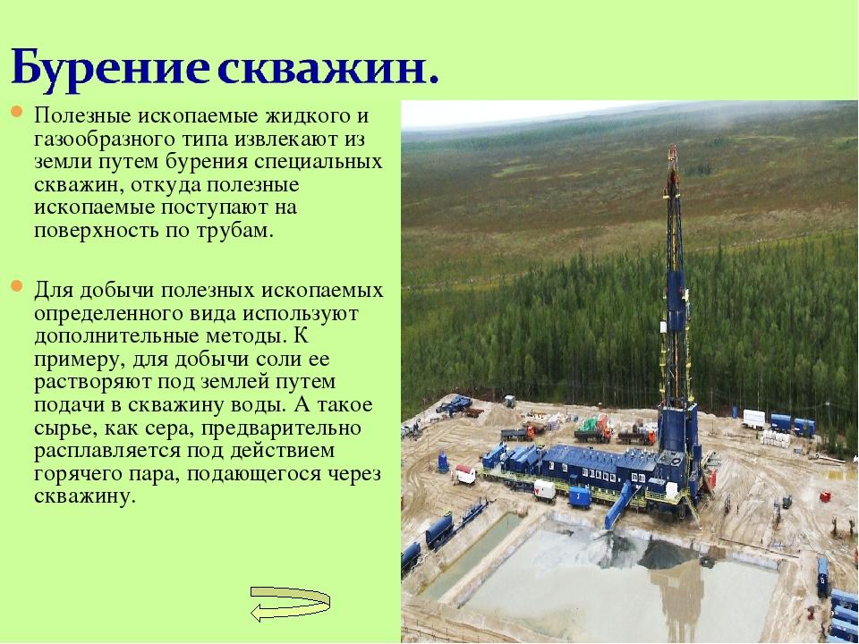 Полезные ископаемые жидкого и газообразного типа извлекают из земли путем бур...