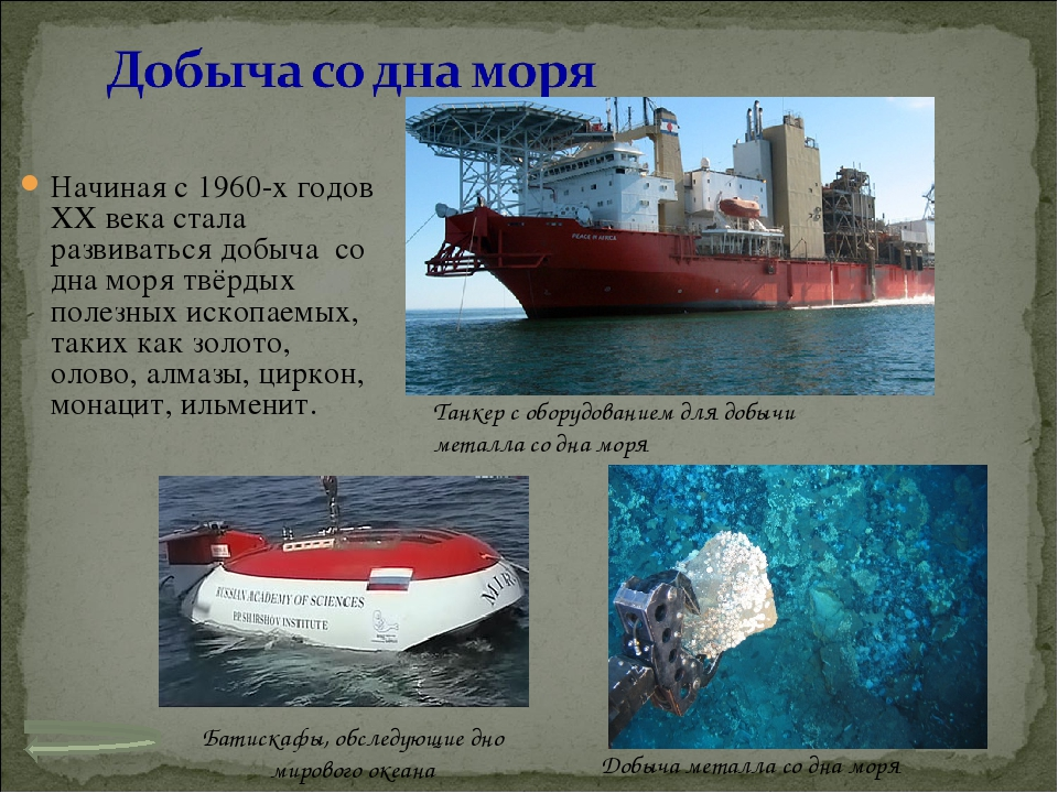 Начиная с 1960-х годов XX века стала развиватьсядобыча со дна моря твёрдых п...