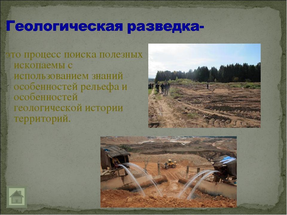 это процесс поиска полезных ископаемы с использованием знаний особенностей ре...
