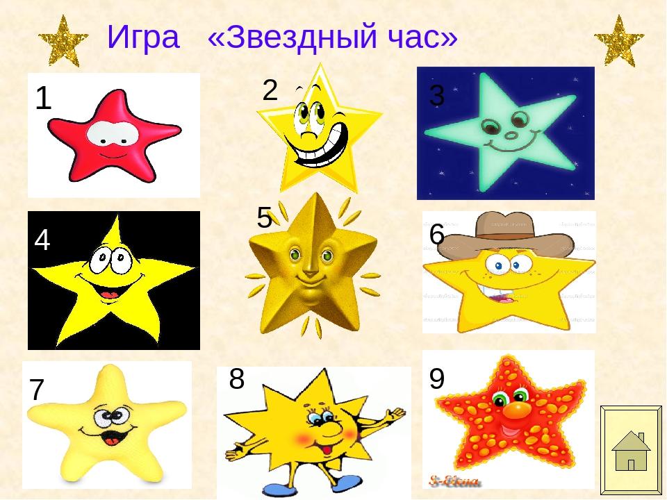Игра «Звездный час» 1 2 3 4 5 6 7 8 9