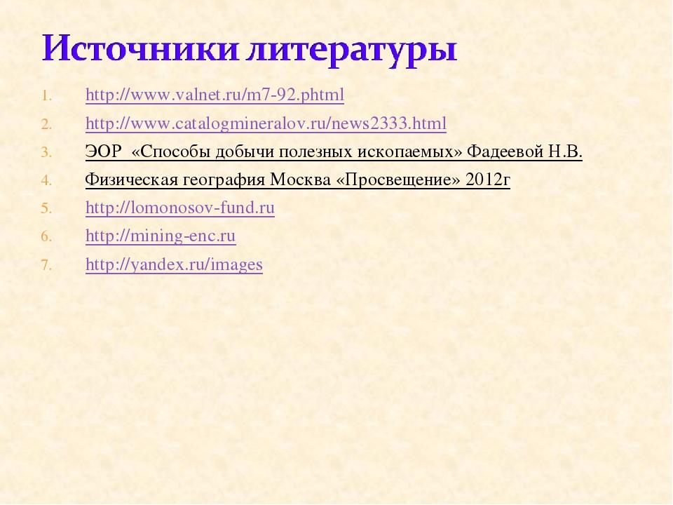 http://www.valnet.ru/m7-92.phtml http://www.catalogmineralov.ru/news2333.html...