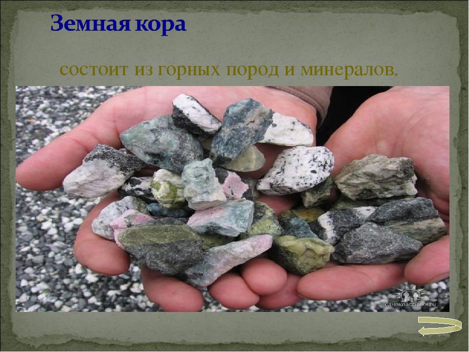 состоит из горных пород и минералов.