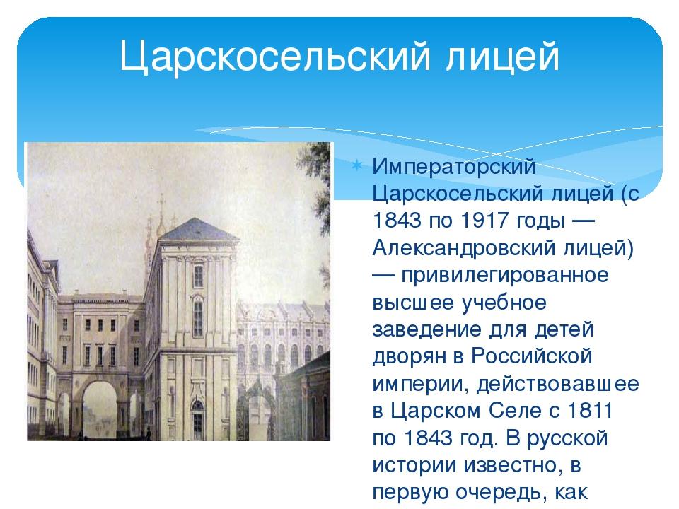 Царскосельский лицей Импера́торский Царскосе́льский лице́й (с 1843 по 1917 го...