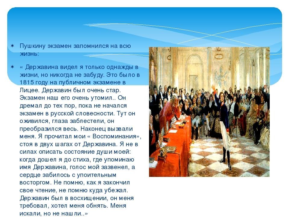 Пушкину экзамен запомнился на всю жизнь: « Державина видел я только однажды в...