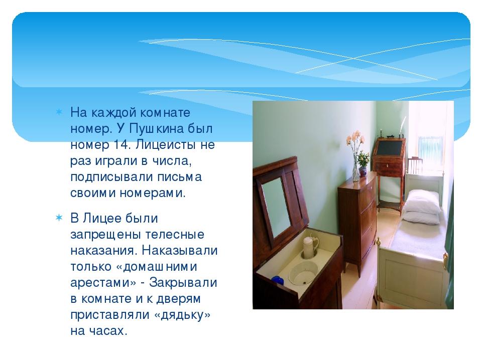 На каждой комнате номер. У Пушкина был номер 14. Лицеисты не раз играли в чис...