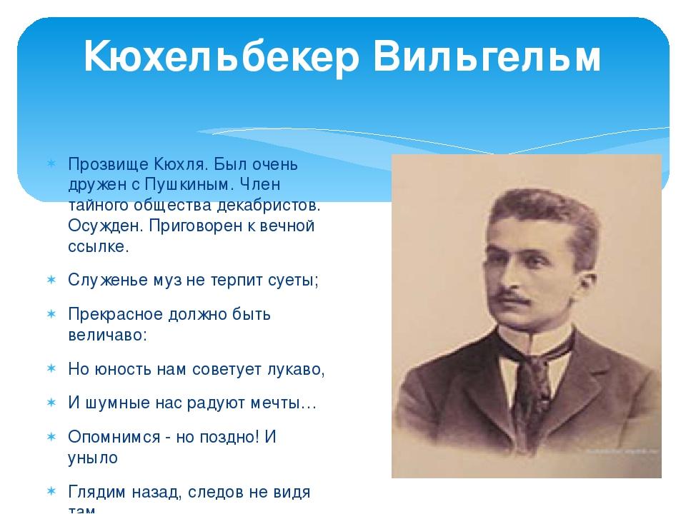 Кюхельбекер Вильгельм Прозвище Кюхля. Был очень дружен с Пушкиным. Член тайно...