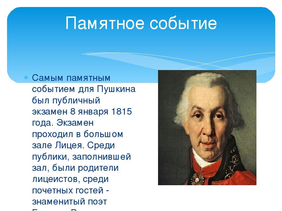Памятное событие Самым памятным событием для Пушкина был публичный экзамен 8...