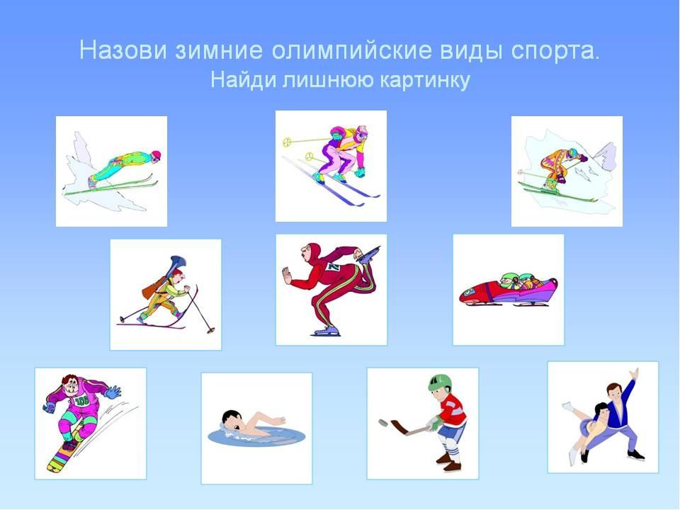 носом картинки на тему зимние виды спорта в средней группе днях персональной