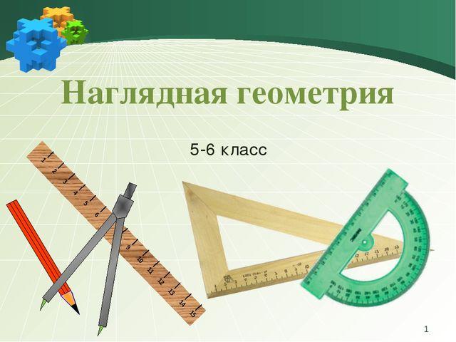 наглядная геометрия 11 класс скачать