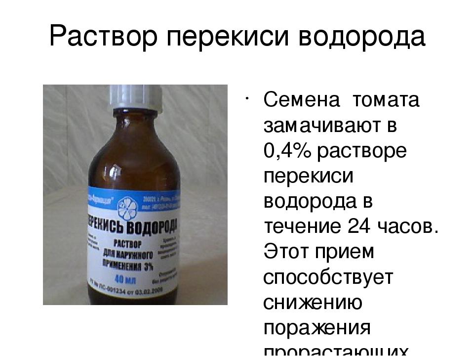 Рецепт с перекисью водорода