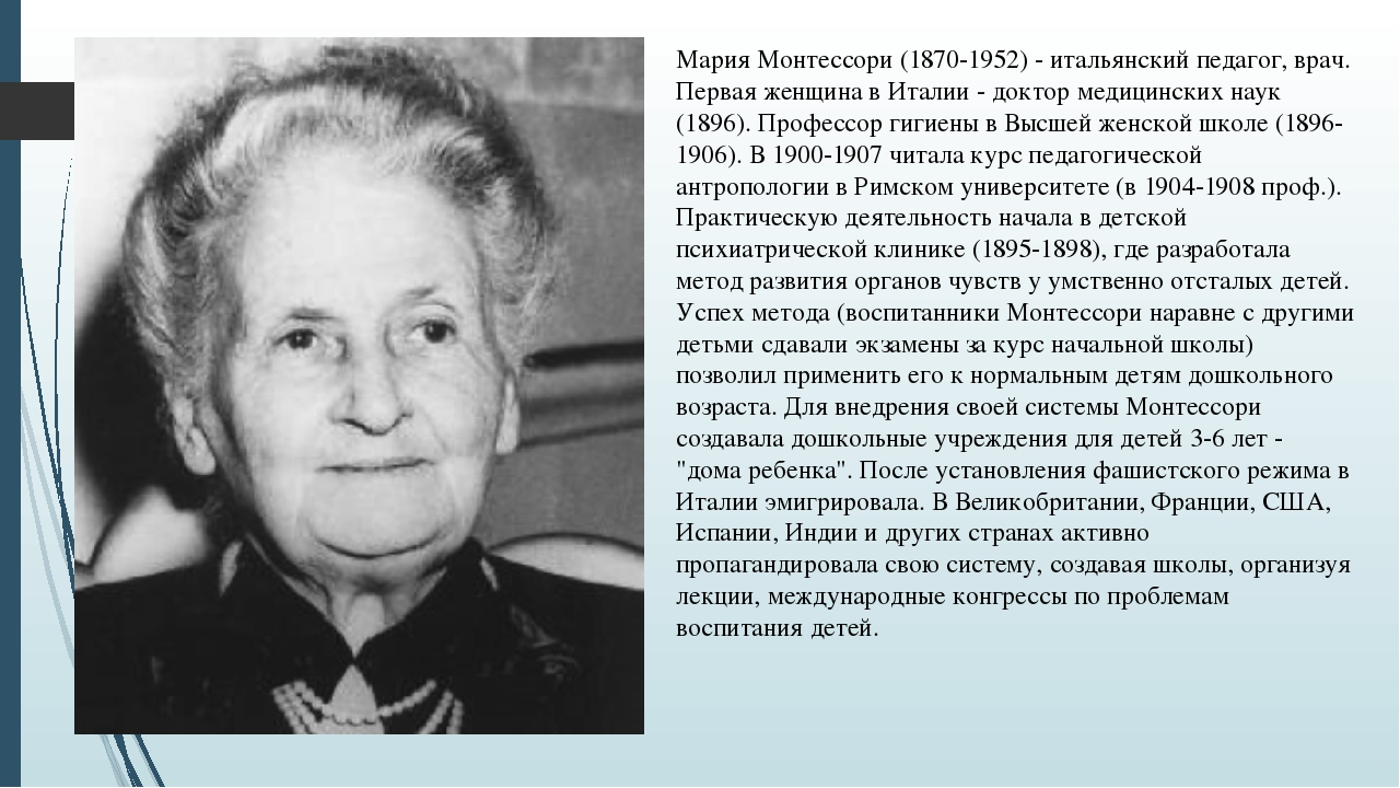 people who influenced maria montessori Montessori's theory of child development has influenced current educational practices she is credited with the development of a child-centered approach, multi-age classroom, manipulative learning materials and individualized instruction in recent years, scientific research has provided data supporting a montessori based education dr.