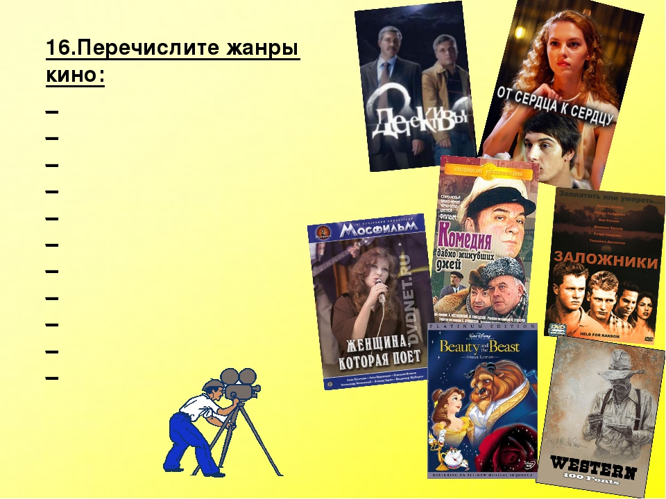 По список жанрам фильмов